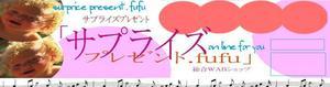 サプライズプレゼント.fufu